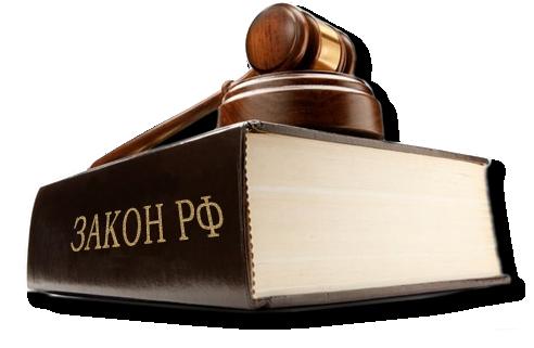 zakon.png